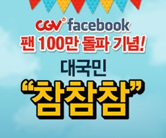 facebook100man_chamchamcham