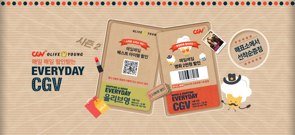 MAIN_BIG_EVERYDAY CGV