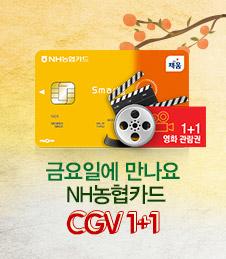 9월의 금요일에는 NH채움카드로 CGV 1+1