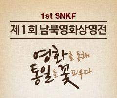 남북영화제