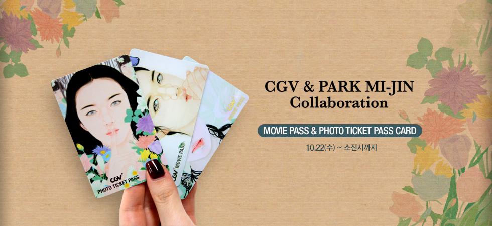 CGV무비패스 카드
