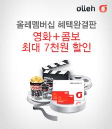 올레멤버십 혜택완결판! 영화+콤보 최대 7천원 할인!