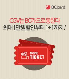 CGV는 BC카드로 통한다