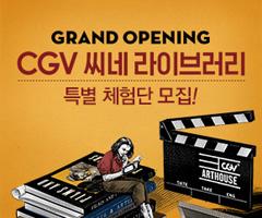 CGV 씨네 라이브러리 OPEN 이벤트