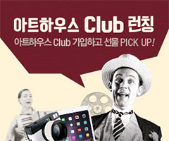 아트하우스 CLUB 런칭
