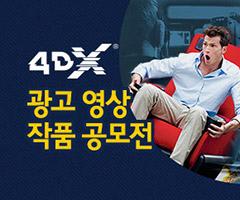 4DX 영상 공모전