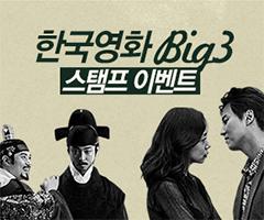 한국영화 빅3 스탬프 이벤트