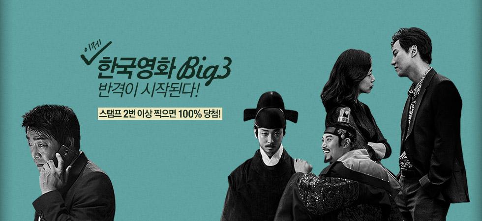 한국영화 빅3