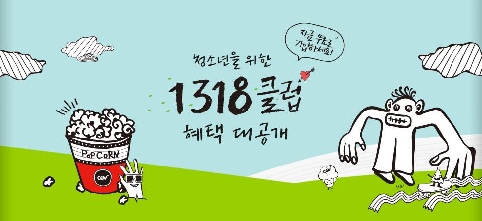 청소년을 위한 1318혜택 대공개