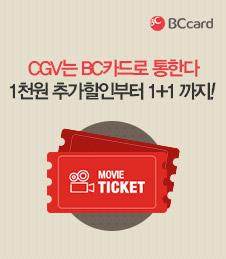 BC카드 프로모션