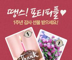 [포티페스티벌] 1주년 감사 선물! 땡스! 포티피플