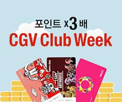 cgv 클럽위크