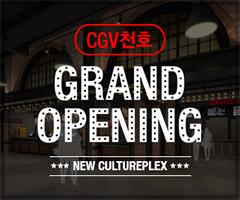CGV 천호 그랜드 오픈