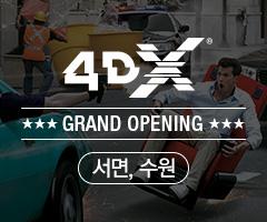 4DX 서면, 수원