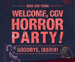 WELCOME, CGV HORROR PARTY!