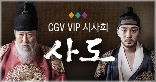 [사도] VIP 시사회