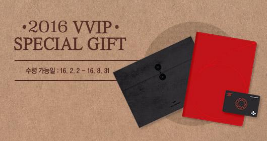 16년 VVIP Special Gift 증정 이벤트