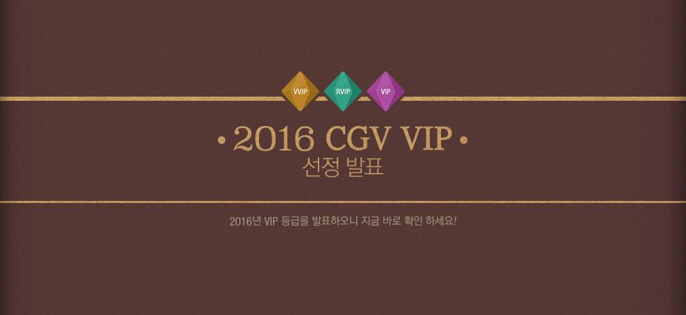 2016 vip 선정