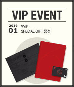 2016 VVIP Special Gift 증정