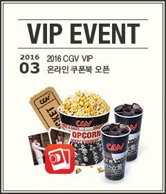 2016 VIP 쿠폰북 오픈
