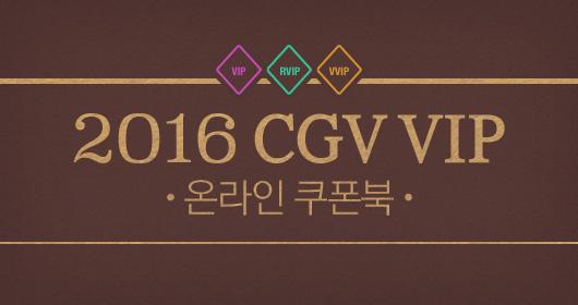 2016 VIP 쿠폰북 오픈!