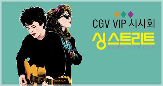 5월 VIP 시사회 <싱 스트리트>