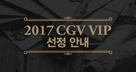 2017 CGV VIP 선정기준 안내