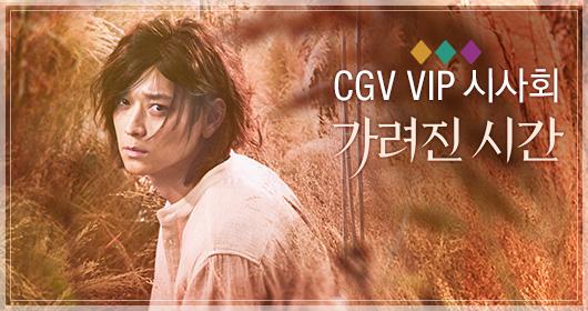 11월 CGV VIP 시사회 <가려진 시간>