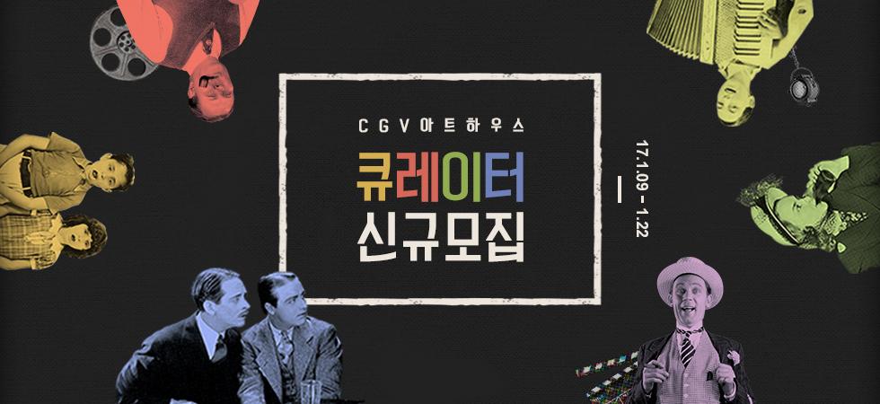 CGV아트하우스 큐레이터 신규 모집