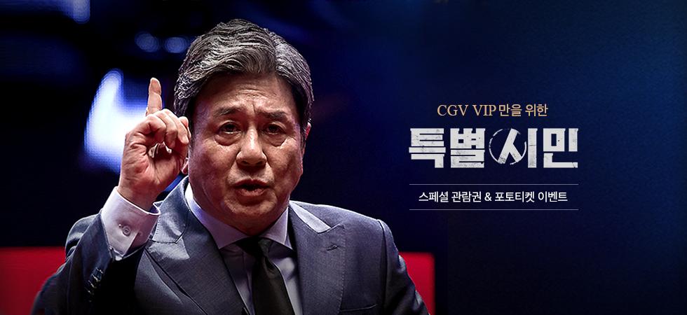 특별시민 VIP 이벤트