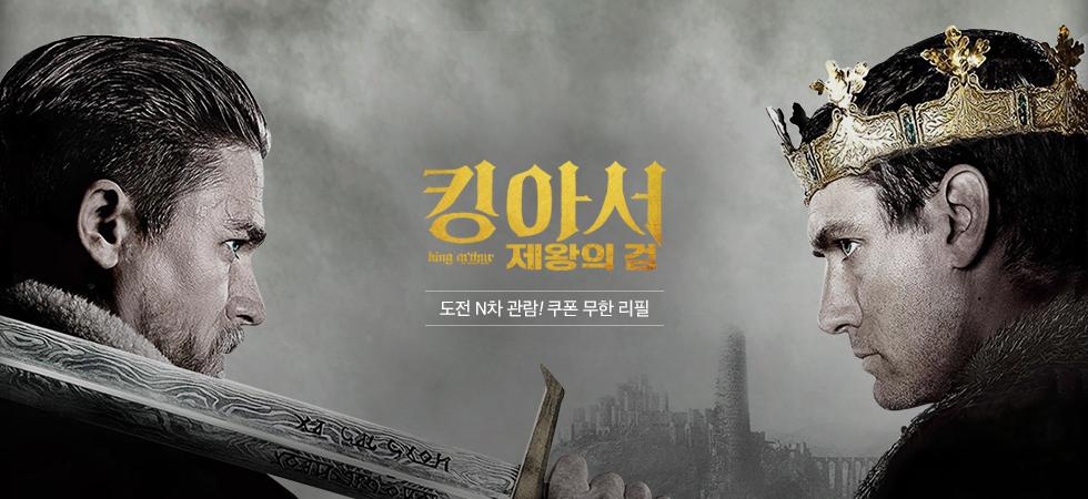킹아서 N차관람