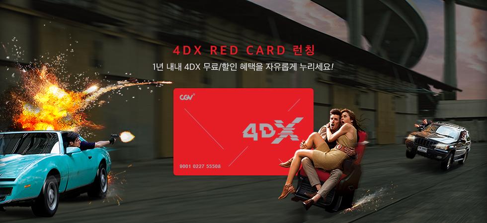 4DX 레드카드