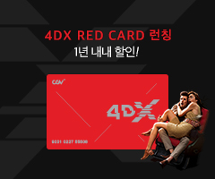 4DX RED CARD