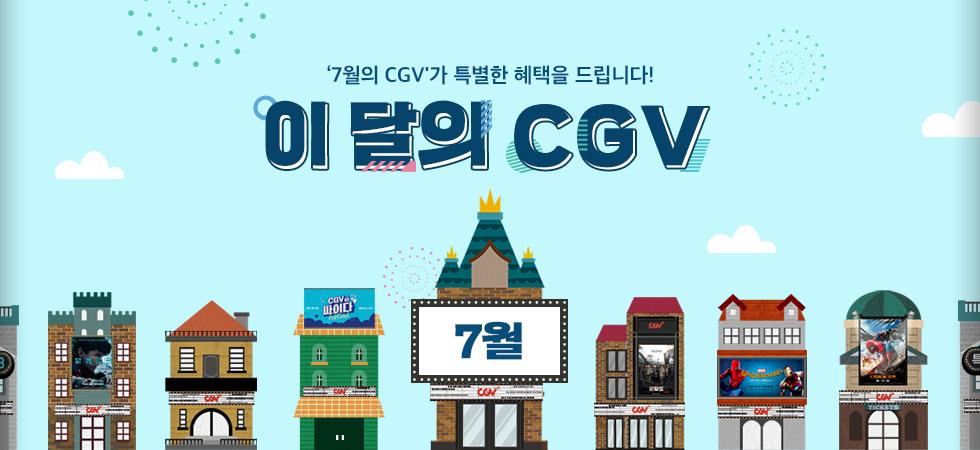 이달의 CGV