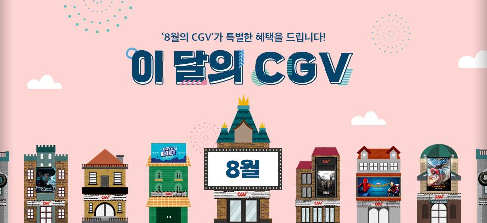 이달의 CGV 8월