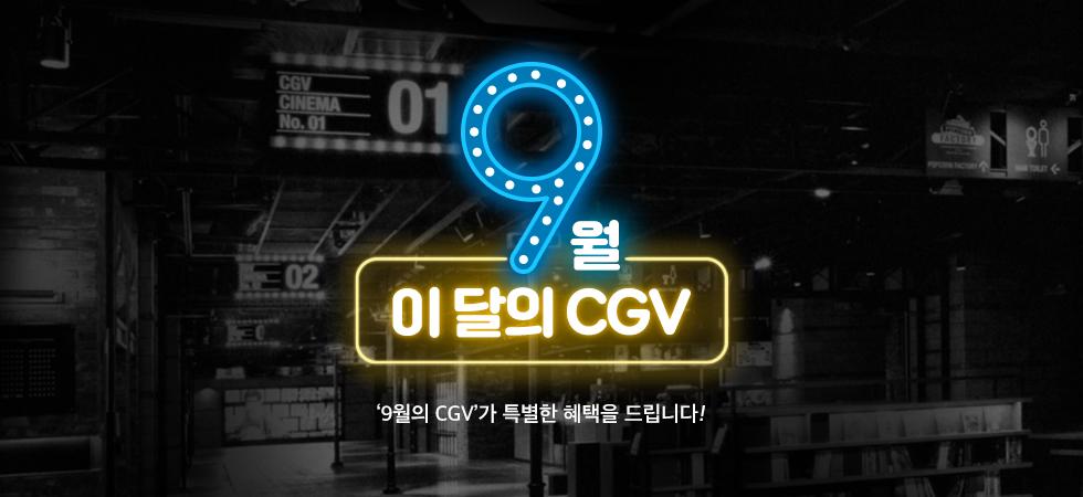 이달의 CGV 9월