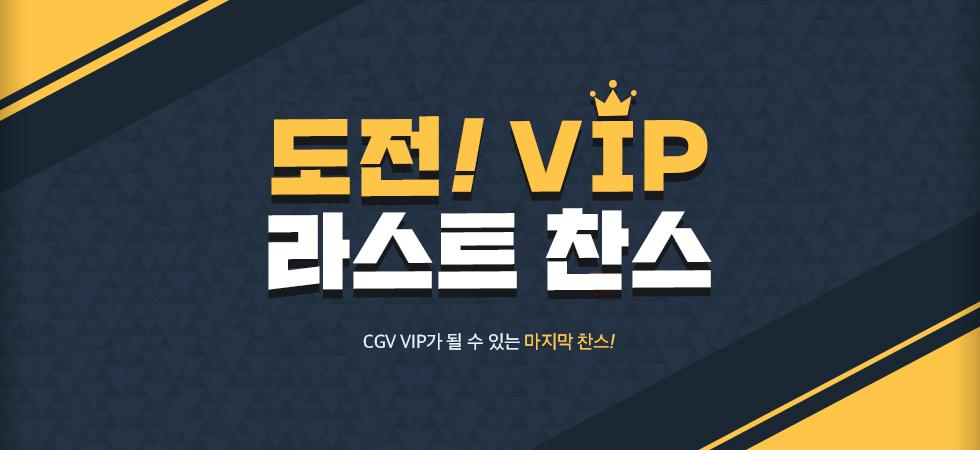 도전 VIP 라스트 찬스