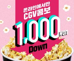 CGV콤보 1천원 할인