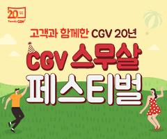 CGV스무살 페스티벌