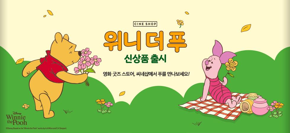 위니더푸 신상품