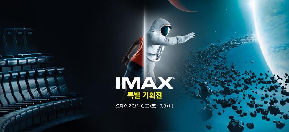 IMAX 특별 기획전 이벤트