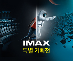 IMAX 기획전