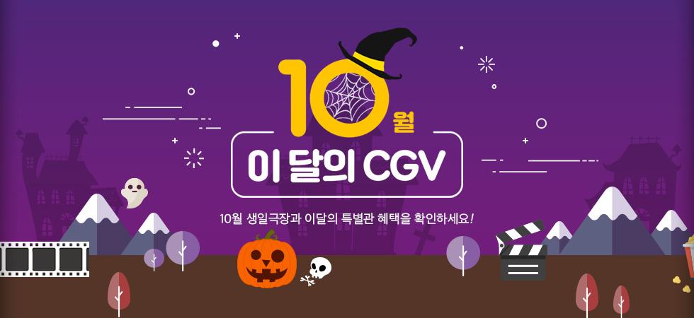 10월 이 달의 CGV