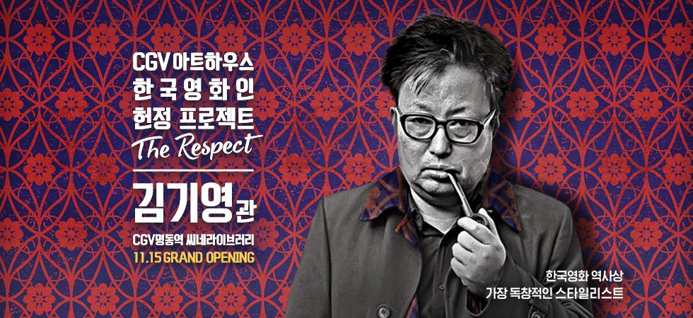 김기영 헌정관