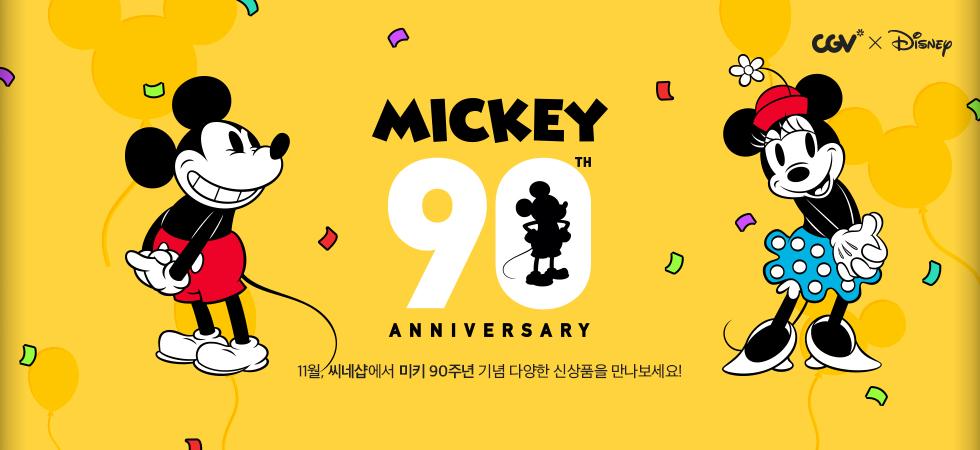 씨네샵 미키 90주년