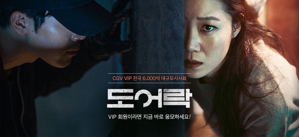 CGV VIP 시사회 <도어락>