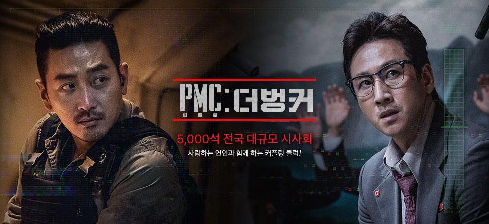 커플링클럽 PMC: 더 벙커 대규모 시사회