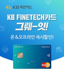 KB파인테크카드