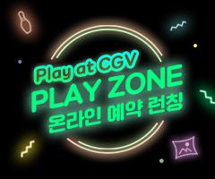 플레이존 온라인 예약 런칭!