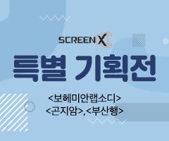 스크린X 특별기획전